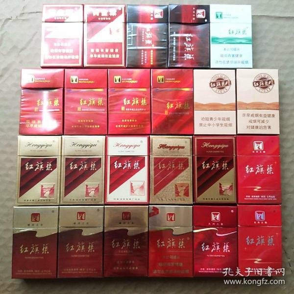 红旗渠   烟标(卡标)23种不同