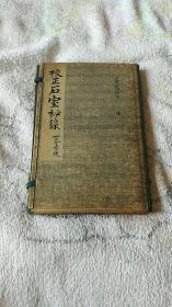 石室秘录,1函,4册,4卷。