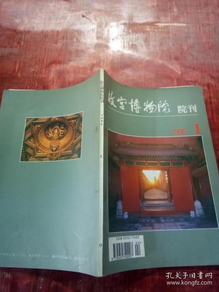 故宫博物馆1996年第1期