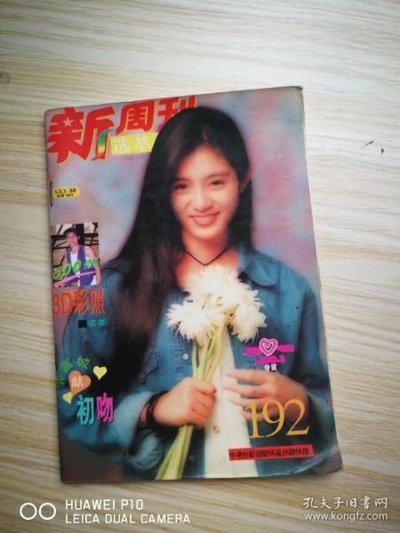 新周刊 192