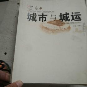 城市与城运:武汉·第六届全国城市运动会