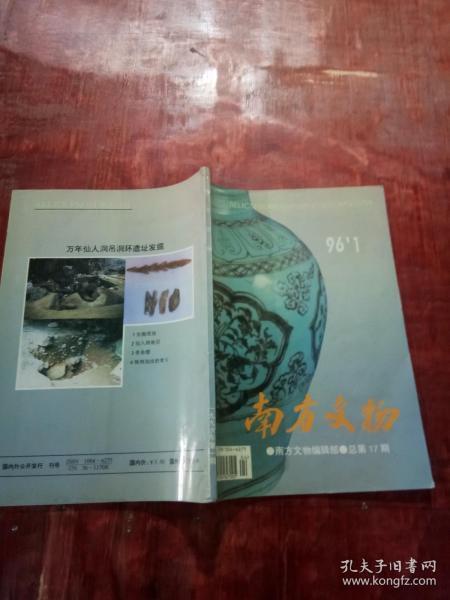 南方文物1996年第1期