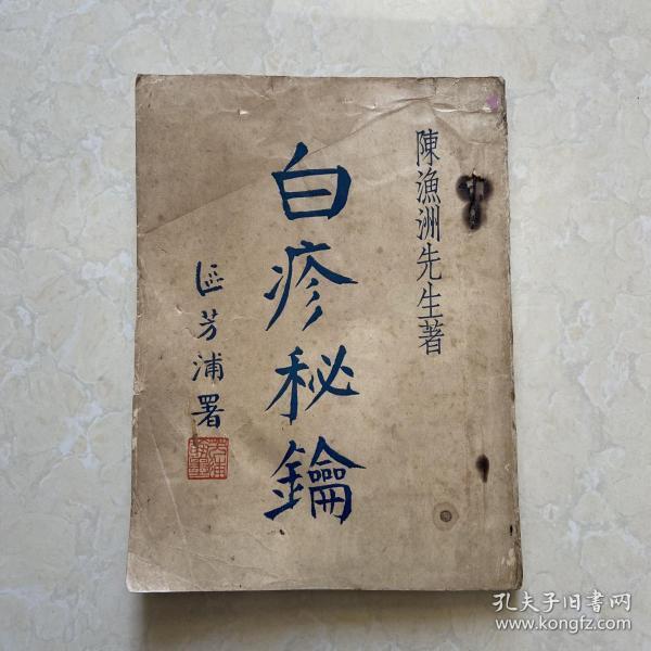 存世很少的民国中医书籍 白疹秘钥