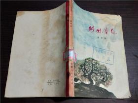 姊妹本纪 贾平凹《贾平凹早期作品》安徽人民出版社 1979年1版1印 32开平装