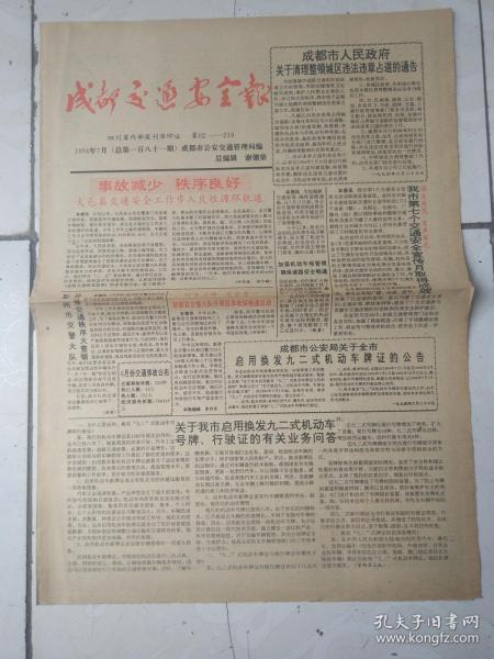 成都交通安全报94年7月;贵州交通安全报92年3月20,、93年11月5日