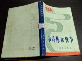 中外体坛轶事 王晔 等编 重庆出版社 1982年1版1印 32开平装