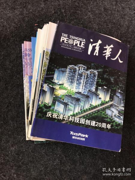 清华人2002年第2期、2003年第1、3期、2005年第2、3期、2007年第2、3、4期、2008年第1、2、3、4、6期、2009年第1、2、3、4、5期、2010年第4期、2014年第7期(20期合售)
