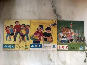 青少年读物〈1965年第15、20、22期〉小朋友期刊 3本合售