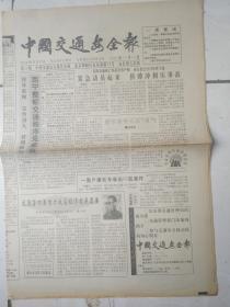 中国交通安全报92年10月16、11月13日