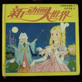 新动画大世界红色花,平田昭吾80系列