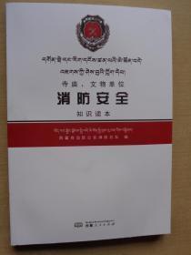 寺庙、文物单位消防安全知识读本(藏汉对照)
