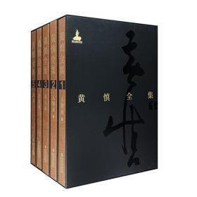 《黄慎全集》函套精装全5册(正版)