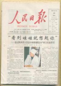 人民日报 2006年6月23日(华南版 有订眼)【原版生日报】