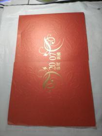 2007贺年片(有蔡超、游新民等20多位名家签名)