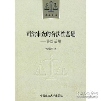 司法审查的合法性基础
