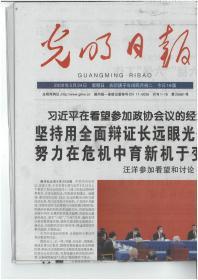 光明日报2020年5月24日