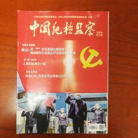 中国纪检监察 2020第03期