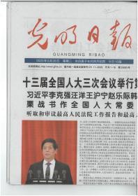光明日报2020年5月26日