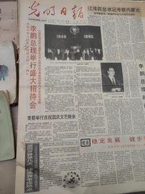 光明日报1990年10月1日一31日【原版合订本】