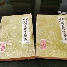 古今中外治学锦言集成(上、下册)