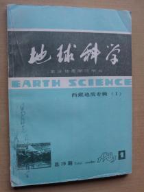 武汉地质学院学报:地球科学 西藏地专辑1
