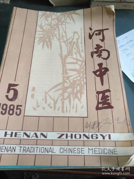 河南中医(1985年第5期)......12-15本收快递费6元