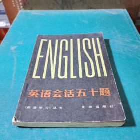 英语会说50题