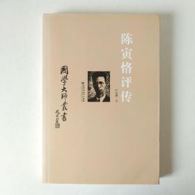【稀见版本】国学大师丛书:陈寅恪评传