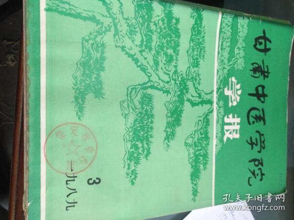 甘肃中医学报(1989年第3期)......12-15本收快递费6元