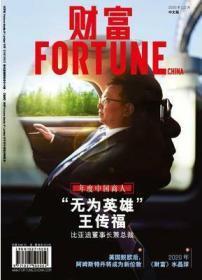 财富杂志2020年1-2月合刊  年度中国商人  中文版