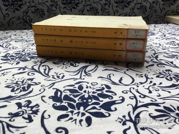 汉译名著:史集 第一卷 第一,二分册 ,第二卷 共3本合售(1983年第一版,1986年第二次印刷)