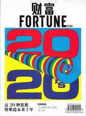 财富杂志2020年3月 这20种思想将塑造未来十年 中文版