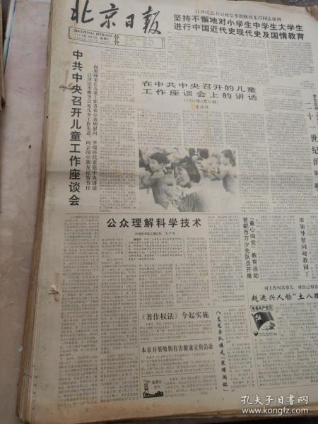 北京日报1991年6月1日一30日【原版合订本】