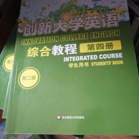 创新大学英语综合教程4