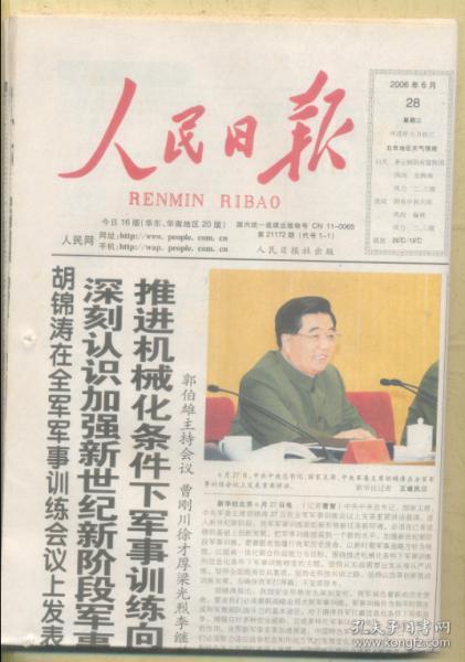 人民日报 2006年6月28日(华南版 有订眼)【原版生日报】