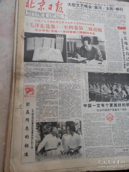 北京日报1991年7月1日一30日【原版合订本】