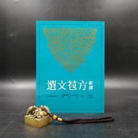 台湾三民版    邬国平、刘文彬 注译 《新譯方苞文選》(锁线胶订)