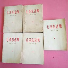 毛选1一5卷(横版)