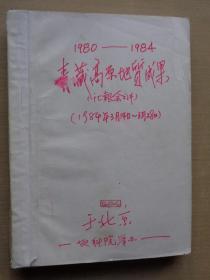 1980-1984青藏高原地质成果汇报会文件