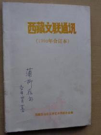 西藏文联通讯1990年合订本1-5期