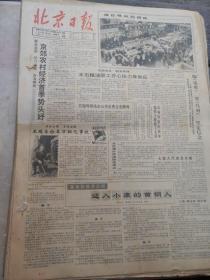 北京日报1991年5月1日一31日【原版合订本】