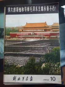 毛泽东主席永垂不朽!《解放军画报》专辑
