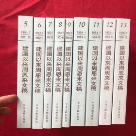 建国以来周恩来文稿(1-13册共13册)缺第1 2 3 4 册 平装 品好