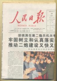 人民日报 2006年6月29日(华南版 有订眼)【原版生日报】国务院关于加快振兴装备制造业的若干意见