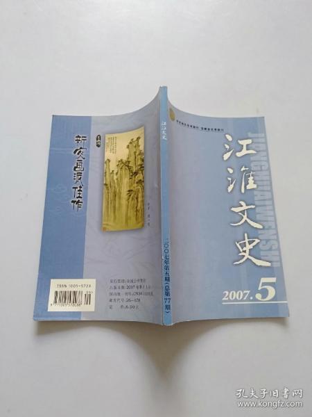 江淮文史 2007年(第5期)