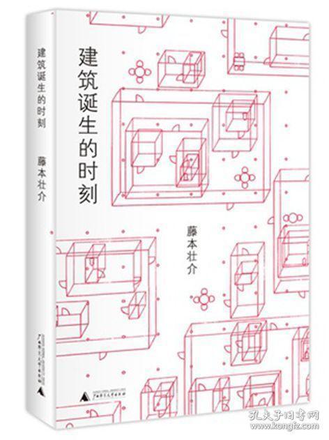 珍藏正版]建筑诞生的时刻 藤本壮介 广西师大 9787563399260