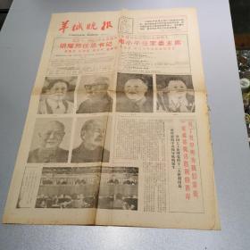 1982年9月13日羊城晚报胡耀邦任总书记