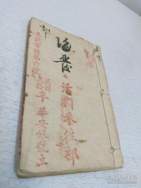 民国时期佛山银号折一本(空白)