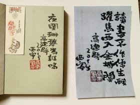 二:(高建群毛笔签名➕题词本)作品《最后的民间》,签名永久保真,随书附赠高建群精美书法一幅(复刻品)。