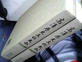 高淳历史文化大成(附光盘上下)(精)(库存全新)